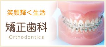 笑顔輝く生活矯正歯科